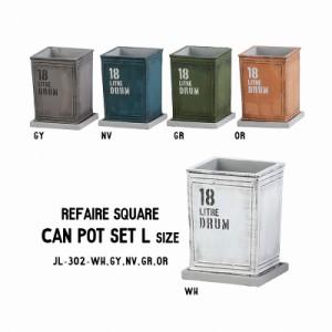 リメイク缶をイメージしたセメントポットセットインテリア ルフェール・スクエアカンポットセット・L