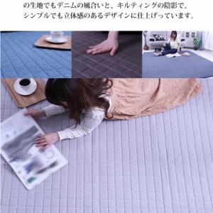 洗えるデニムラグ 190×240cm キルティングラグ 3畳 カーペット ラグマット 洗える 絨毯 じゅうたん オールシーズン使用