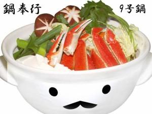 土鍋(常滑焼) 鍋奉行9号鍋 (3.2リットル)