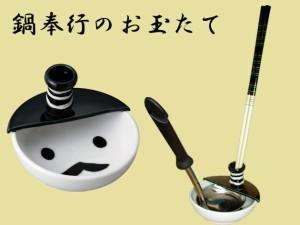調理器具 お玉立て 鍋奉行のお玉立て