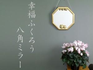 開運 風水 幸福ふくろう八角ミラー(小)