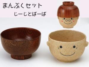 茶碗とお椀のペアセット まんぷくセット