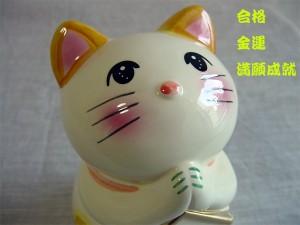 インテリア雑貨(貯金箱) お願いニャンコ 可愛いネコの貯金箱 バンク SAN1509