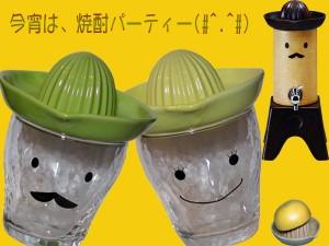 焼酎専用グラス&レモン絞り器セット ボーイ