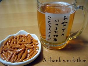 おもしろビールグラス お父さんいつもお仕事ご苦労様 メッセージ付きビールジョッキ SAN1579