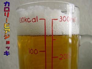 おもしろビールジョッキ 気になるカロリーチェックもできる カロリービアジョッキ