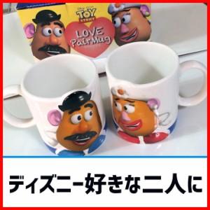 LOVEペアマグ ポテトヘッド ギフトセット(いつもありがとう) 結婚祝い 内祝い 新築祝い マグカップ セット ディズニー 【L】