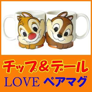 チップ&デール LOVEペアマグ ギフトセット(いつもありがとう) 結婚祝い 内祝い 新築祝い マグカップ セット ディズニー 【L】