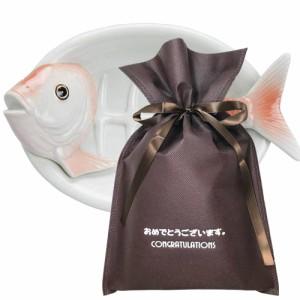 【おめでとうございますギフト】 鯛のおさしみ皿【L】 おもしろ プレゼント 女性 男性 誕生日プレゼント お祝い ギフト