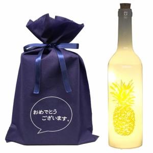 送料無料 【おめでとうございますギフトL】ボトルドライト パイナップル ホワイト 【L】 おもしろ プレゼント 照明 ランプ おしゃれ