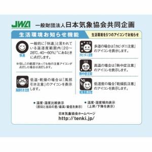 記念品,御祝,景品,プレゼントに好適な 生活環境お知らせクロック IDL-140J-7JF