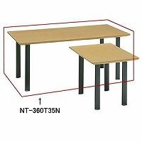コクヨ テーブル NT-360T35N NT-360