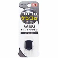 マックス コロコロケシコロ インクカートリッジ SA-C151 5コ