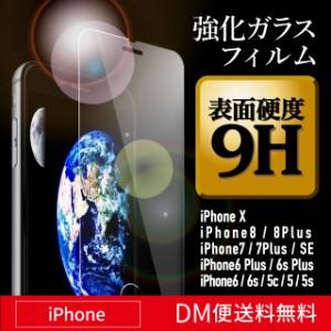 強化ガラス保護フィルム  iphone12 iphone12mini iphone12 pro max iphonese 新型iphone iphone11 iphone11pro iphone11promax iPhone XR