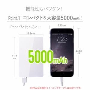 モバイルバッテリー 軽量 スマホケース 全機種対応 iPhone8 iPhone7 iPhone6s galaxy aquos xperia 充電器 5000mAh バッテリー モバイル