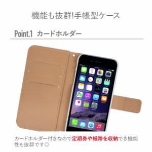スマホケース 手帳型 全機種対応 iPhoneX iphone8 xperia xz1 galaxys8 ケース iphone7 iPhone ケース アイフォン カバー aquos かわいい