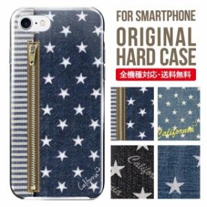 スマホケース ハード 全機種対応 iPhoneX iphone8 xperia galaxys8 iphone7 携帯ケース iPhone ケース アイフォン aquos かわいい shv40