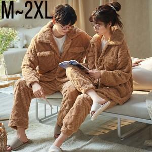 ペア パジャマ メンズ ルームウェア 冬 メンズパジャマ パジャマレディース 冬 もこもこ 冬向き もこもこ 部屋着 裏起毛 寝巻き ルック