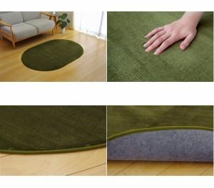 ラグ カーペット だ円 無地 フランネル 『フランアイズ』 モスグリーン 約100×140cm楕円 (ホットカーペット対応) 9810904