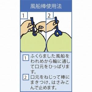風船棒 小(100本) 21761803