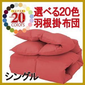 【単品】掛け布団 ミッドナイトブルー シングル 新20色羽根掛布団
