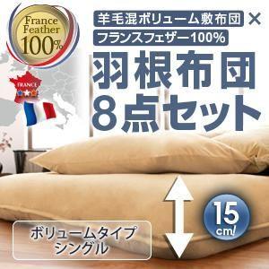 布団8点セット シングル アーバンブラック 羊毛混ボリューム敷布団×フランス産フェザー100%羽根布団8点セット ボリュームタイプ