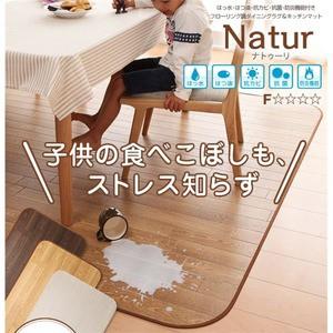 ラグマット 60×300cm【Natur】ホワイト 撥水・はつ油・抗カビ・抗菌・防炎機能付きフローリング調ダイニングラグ【Natur】ナトゥーリ【