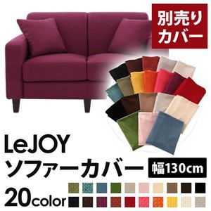 【本体別売】ソファーカバー 幅130cm【LeJOY】スタンダードタイプ グレープパープル 【リジョイ】:20色から選べる!カバーリングソファ