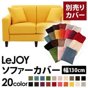 【本体別売】ソファーカバー 幅130cm【LeJOY】スタンダードタイプ ハニーイエロー 【リジョイ】:20色から選べる!カバーリングソファ 【