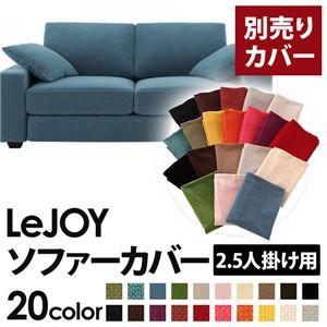 【本体別売】ソファーカバー 2.5人掛け用【LeJOY】ワイドタイプ ロイヤルブルー 【リジョイ】:20色から選べる!カバーリングソファ 【別