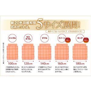 布団8点セット【ベッドタイプ】ダブル アイボリー 〈3年保証〉新20色羽根布団8点セット