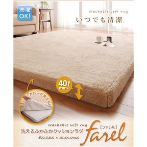 ラグマット【farel】ピンク 直径150cm(サークル) 洗えるふかふかクッションラグ【farel】ファレル【代引不可】