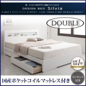 収納ベッド ダブル【Silvia】【国産ポケットコイルマットレス付き】 ホワイト 棚・コンセント付きデザイン収納ベッド【Silvia】シルビア