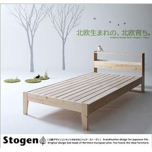 すのこベッド シングル【Stogen】【ポケットコイルマットレス:ハード付き】 ナチュラル 北欧デザインコンセント付きすのこベッド【Stogen