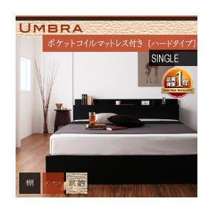 収納ベッド シングル【Umbra】【ポケットコイルマットレス:ハード付き】 ブラック 棚・コンセント付き収納ベッド【Umbra】アンブラ【代引