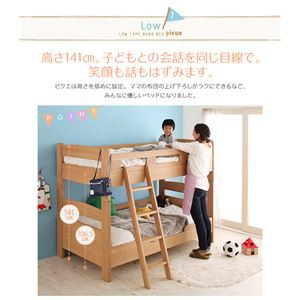 2段ベッド【picue regular】【カラーメッシュマットレス2枚付き】フレームカラー:ナチュラル マットレスカラー:グリーン2枚 ロータイプ