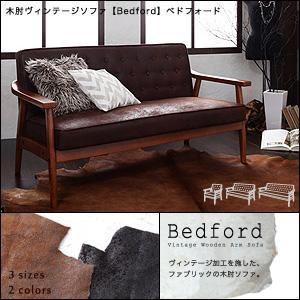 ソファー 2人掛け【Bedford】ブラック 木肘ヴィンテージソファ【Bedford】ベドフォード
