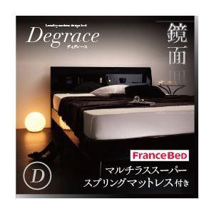 すのこベッド ダブル【Degrace】【マルチラススーパースプリングマットレス付き】 アーバンブラック 鏡面光沢仕上げ 棚・コンセント付き