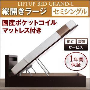 【組立設置費込】 収納ベッド ラージ セミシングル【縦開き】【Grand L】【国産ポケットコイルマットレス付】 ホワイト 新 開閉タイプが