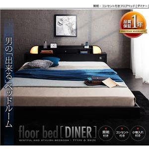 フロアベッド セミダブル【Diner】【ポケットマットレス:レギュラー付き】 フレームカラー:ブラック マットレスカラー:ブラック 照明