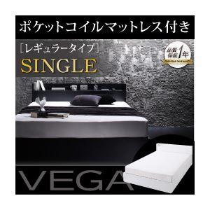 収納ベッド シングル【VEGA】【ポケットコイルマットレス:レギュラー付き】 フレームカラー:ホワイト マットレスカラー:ブラック 棚・