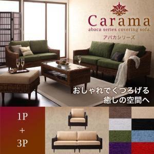 ソファーセット 1人掛け+3人掛け【Carama】フレーム・テーブルカラー:ナチュラル クッションカラー:ブラック アバカシリーズ【Carama