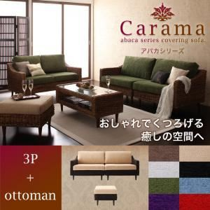 ソファーセット 3人掛け+オットマン【Carama】フレーム・テーブルカラー:ナチュラル クッションカラー:ブラウン アバカシリーズ【Cara