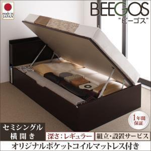 【組立設置費込】 収納ベッド レギュラー セミシングル【横開き】【Beegos】【オリジナルポケットコイルマットレス付】 ホワイト 収納ヘ