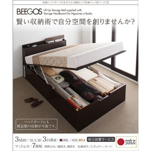 【組立設置費込】 収納ベッド ラージ セミシングル【横開き】【Beegos】【オリジナルポケットコイルマットレス付】 ホワイト 収納ヘッド