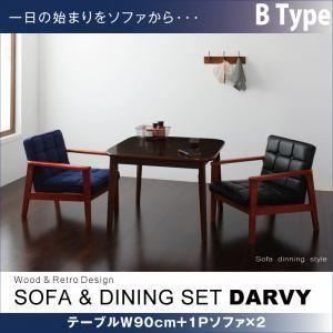 ダイニングセット 3点セット【DARVY】Bタイプ(テーブル幅90cm+1人掛けソファ×2) バイキャストブラック ソファ&ダイニングセット【DARVY
