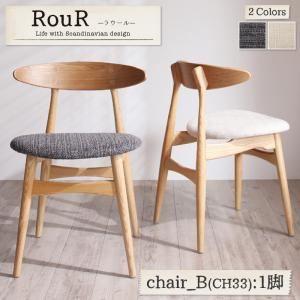 【単品】ダイニングテーブル【Rour】アイボリー デザイナーズ北欧ラウンドテーブルダイニング【Rour】ラウール/チェアB(CH33・1脚)