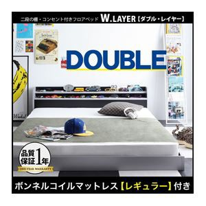 フロアベッド ダブル【W.LAYER】【ボンネルコイルマットレス:レギュラー付き】 フレーム:シルバー×ブラック マットレス:ブラック 二段