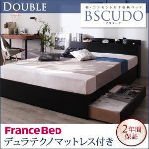 収納ベッド ダブル【Bscudo】【デュラテクノマットレス付き】ブラック 棚・コンセント付き収納ベッド【Bscudo】ビスクード