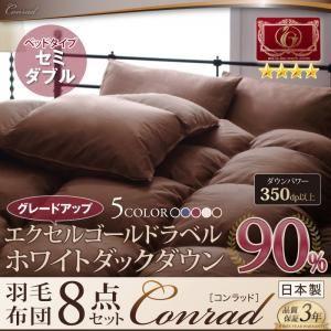 布団8点セット セミダブル 【Conrad】 ミッドナイトブルー ベッドタイプ エクセルゴールドラベルにパワーアップ! ホワイトダックダウン9